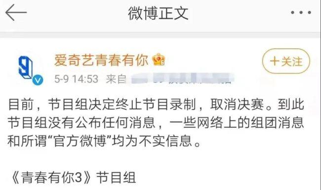 """爱奇艺""""青春有你""""终止节目录制,取消决赛"""