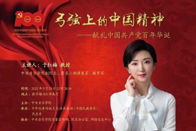 中央音乐学院副校长于红梅《弓弦上的中国精神》讲座成功举办