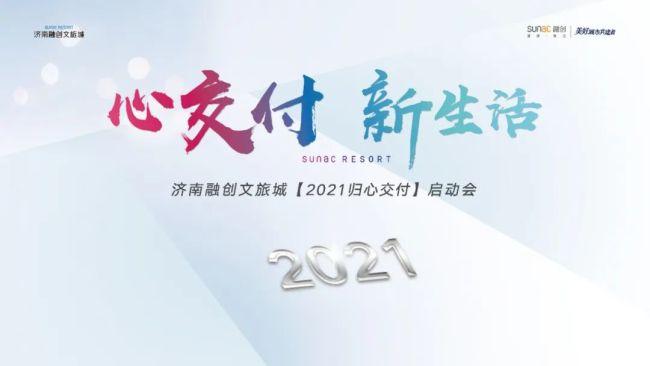 """济南融创文旅城迎来6月集中交付季,将以""""心交付""""开启美好新生活"""