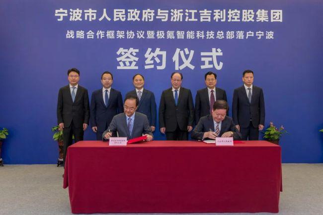 极氪智能科技全球总部落户宁波,吉利共同富裕计划正式启动
