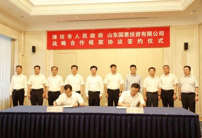 山东国惠与潍坊市政府签署协议,构建全面战略合作关系和长效合作机制