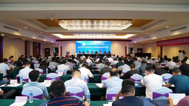 山东省电梯协会2021年年会暨电梯有关政策标准宣贯培训会议圆满成功