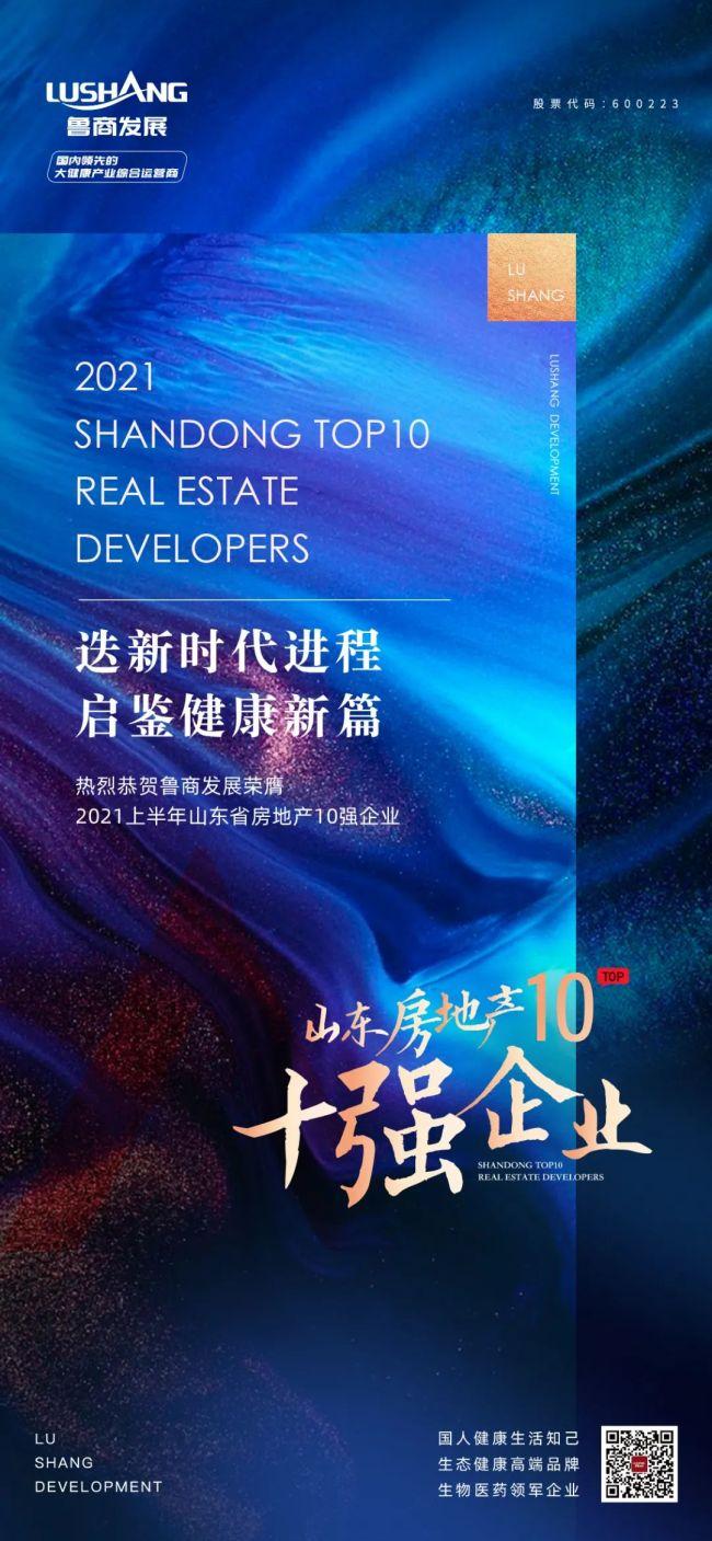 """鲁商发展荣膺""""2021上半年山东省房地产10强企业"""""""