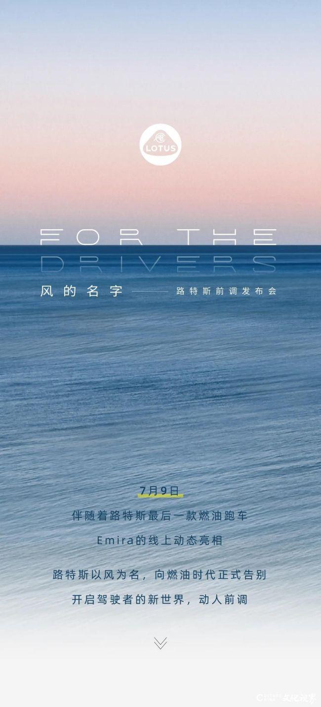路特斯史上最全能公路跑车Emira中国线上亮相,11月开启预售