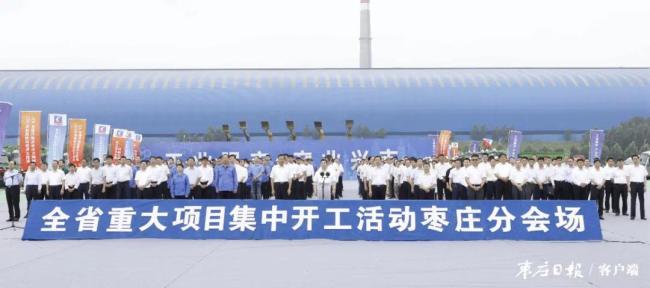 """枣庄市29个项目参加""""山东省2021年第三批重大项目集中开工活动"""""""