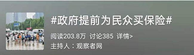 暴雨受灾?赔!民众纷纷为郑州政府的贴心保险点赞