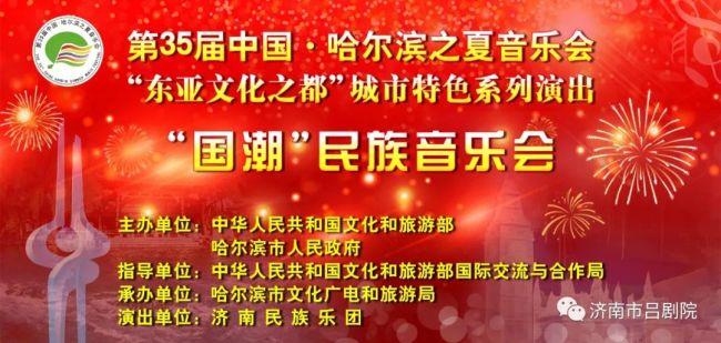 """""""国潮""""民族音乐会燃爆冰城——济南民族乐团参加第35届中国哈尔滨之夏音乐会"""