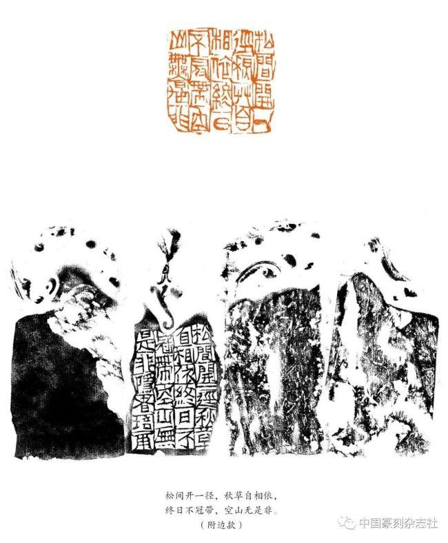 著名篆刻家朱培尔印章之妙趣(二):万象力驱  千载意求