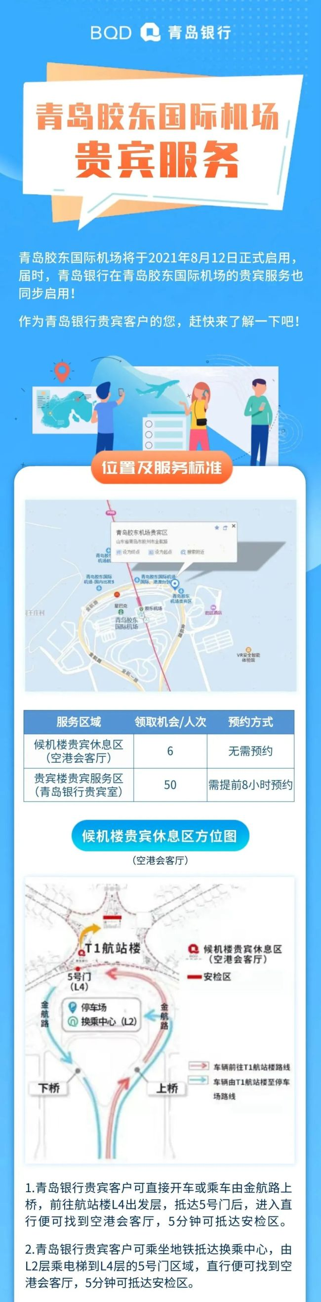 青岛银行开通青岛胶东国际机场贵宾服务