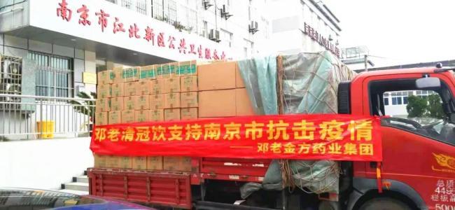 邓老金方药业集团捐赠南京超230万爱心物资,连夜驰援抗疫前线