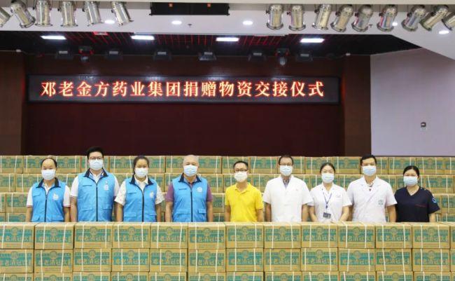 邓老金方药业集团再捐10800份邓老清冠饮,助中山市抗击疫情
