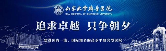 """山大齐鲁医院""""国家自然科学基金""""立项数达到84项,列山东省医疗机构NO.1"""