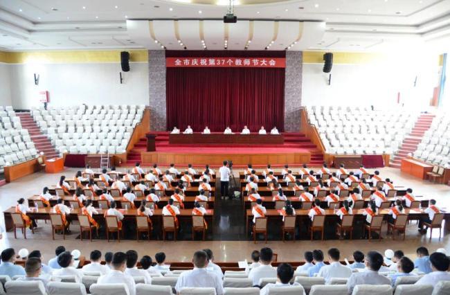 威海乳山召开庆祝第37个教师节大会