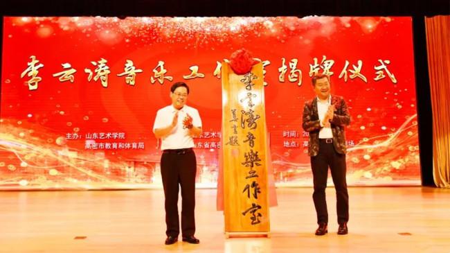山东艺术学院实践教学基地暨李云涛音乐工作室揭牌仪式在潍坊高密举行