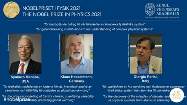 2021年诺贝尔物理学奖得主公布,三位获奖者加起来有253岁
