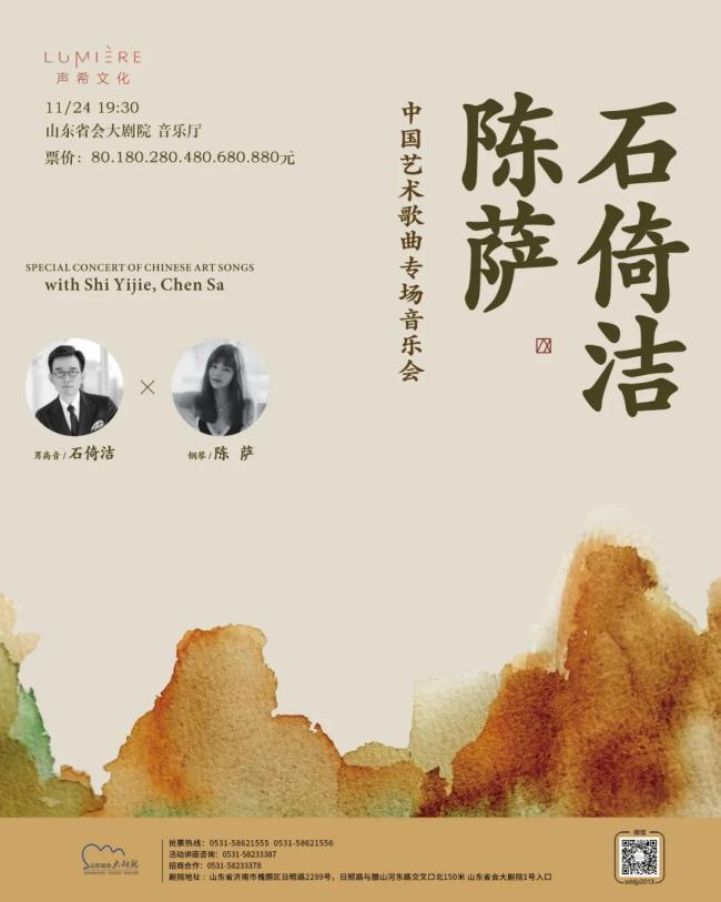 石倚洁与陈萨联袂演绎,中国艺术歌曲专场音乐会11月24日将在山东省会大剧院上演