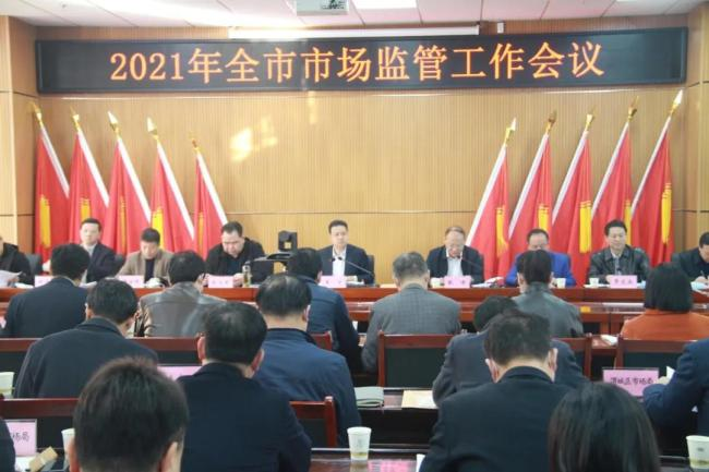 咸阳市市场监管工作会议召开