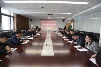 陕北矿业中能煤田公司召开党史学习教育工作推进会