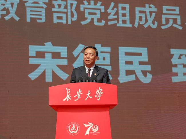 喜迎建校70周年,长安大学举办新时代特色高水平大学教育发展大会
