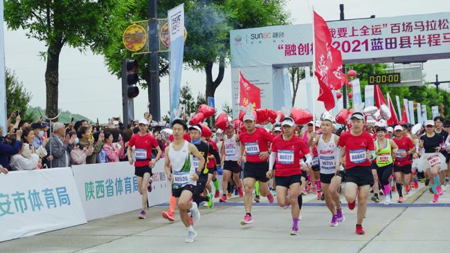 助力十四运会 蓝田半程马拉松2600名跑友激情开跑
