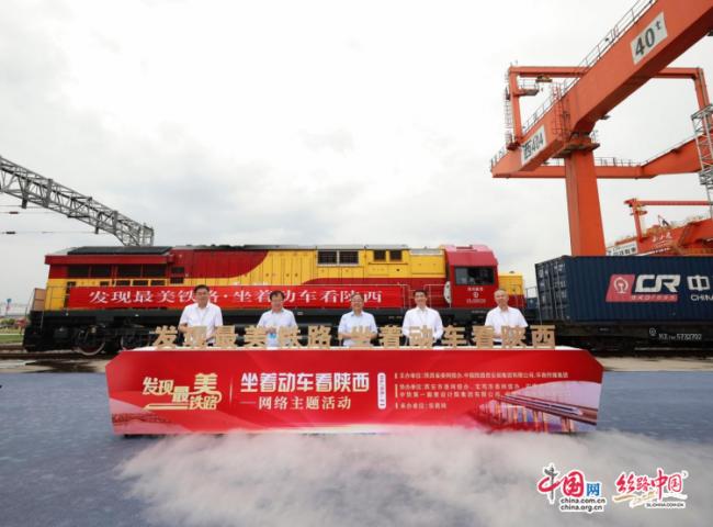 """""""发现最美铁路·坐着动车看陕西""""网络主题活动在中国铁路西安国际港站正式启动"""