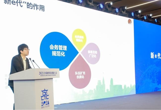 """""""新e代数字化商会平台""""上线"""