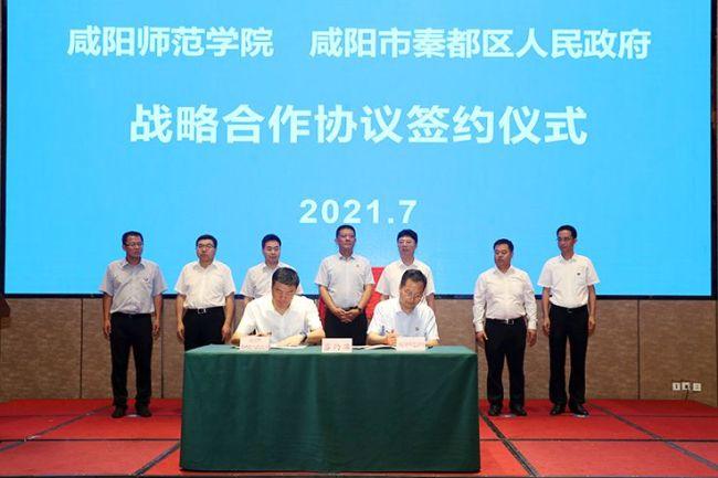 咸阳师范学院与咸阳市秦都区人民政府签订战略合作协议