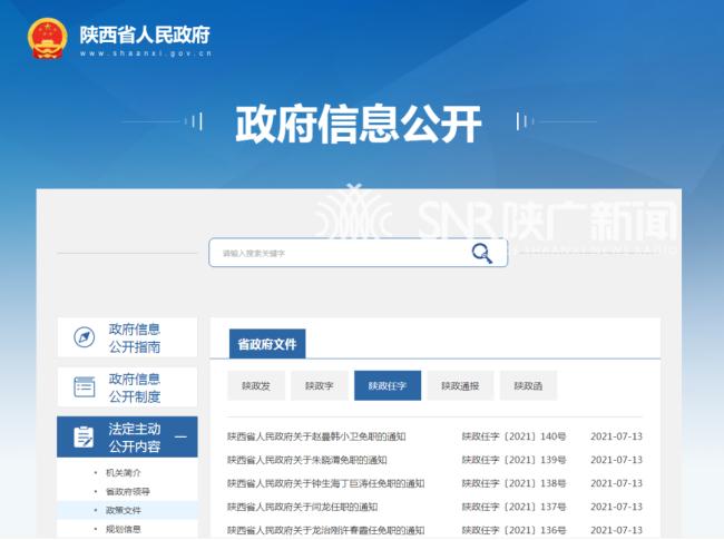 陕西省发布最新人事任免通知