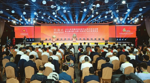 2021年中国农民丰收节山西庆祝活动暨第七届中国(山西)特色农产品交易博览会开幕