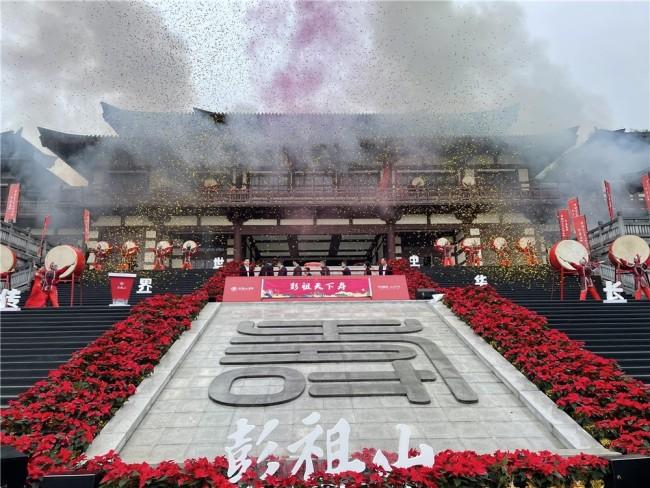 """彭祖山""""三月三""""朝山会开启 万名游客踏春祈福"""