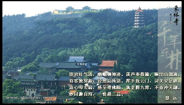 千年祖庭东林寺(一)
