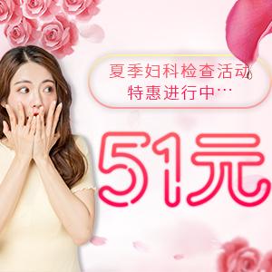 上海妇科医院网上预约挂号