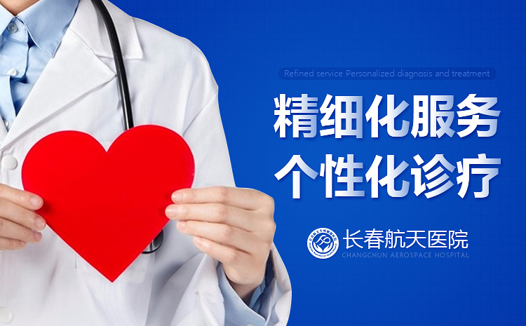 长春男科医院倡导健康生活传播健康理念为健康护航