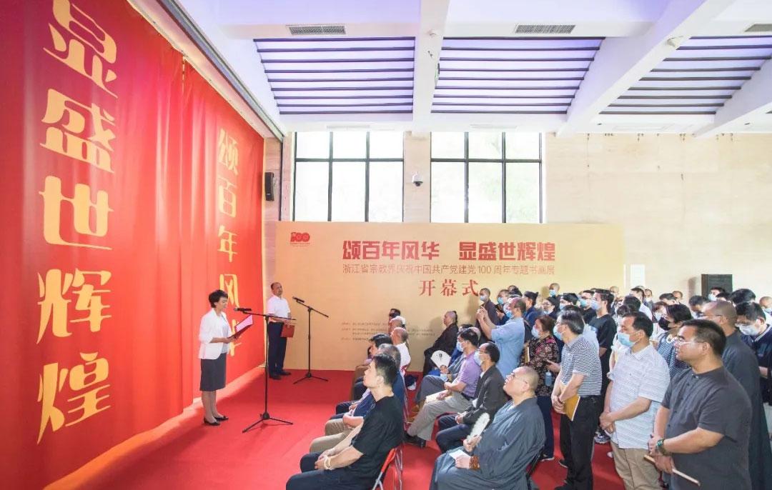浙江省宗教界举办庆祝建党百年专题书画展